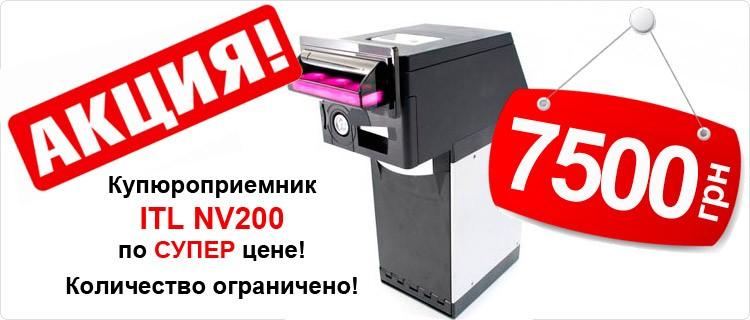 Акция! Купюроприемник NV200 по супер цене!