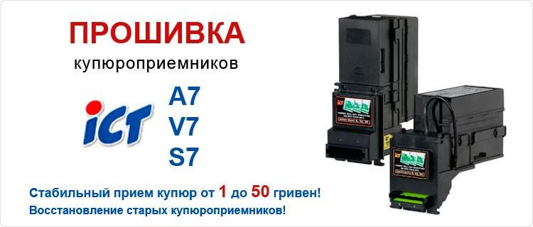 Прошивка купюроприемников ICT A7, V7, S7